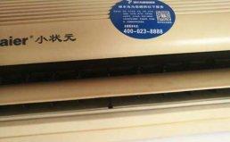 德阳广汉海尔空调维修点电话及空调上门维修联系地址