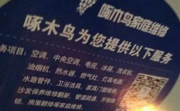 天津和平区西门子冰箱维修及压缩机等维修电话